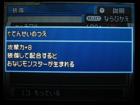 Dqmj2_100502b