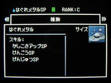 Dqmj2_100601a1