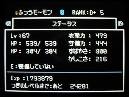 Dqmj2_100601d1
