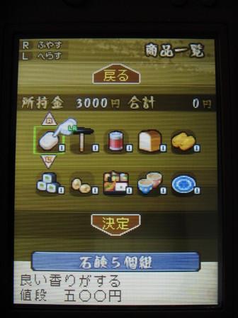 Youkaimura02a