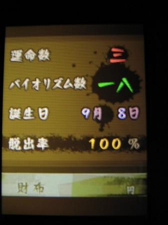 Youkaimura02g