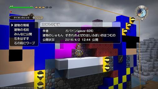 Dqb_zzz_tatemono2