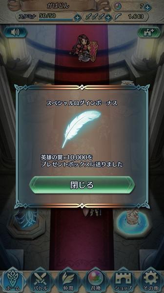 Fe_hero03a4