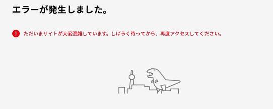 Nintendo170123