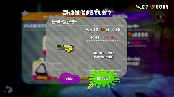 Spla2_hero2b9