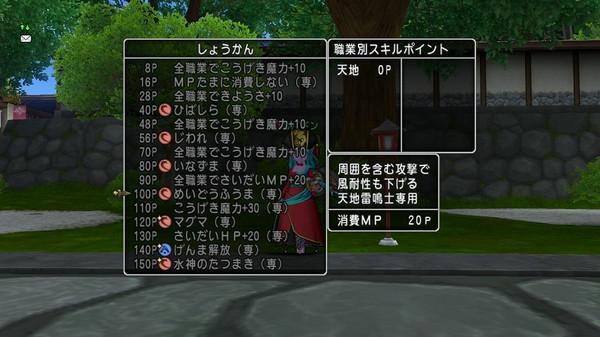 Dqx4th_01_b5