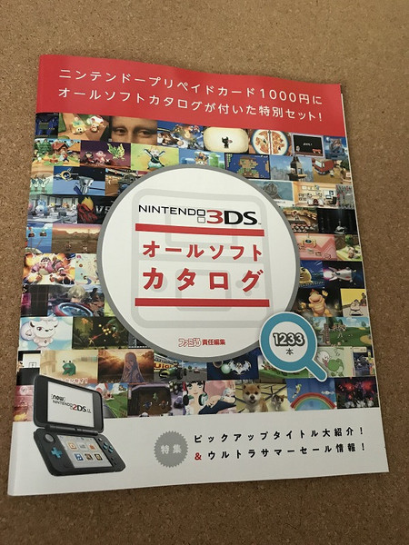 3ds_all_a