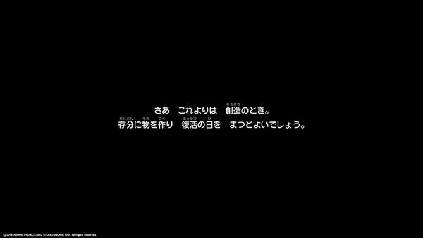 Dqb2_01a_326