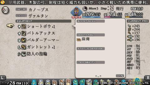 Towa07c3
