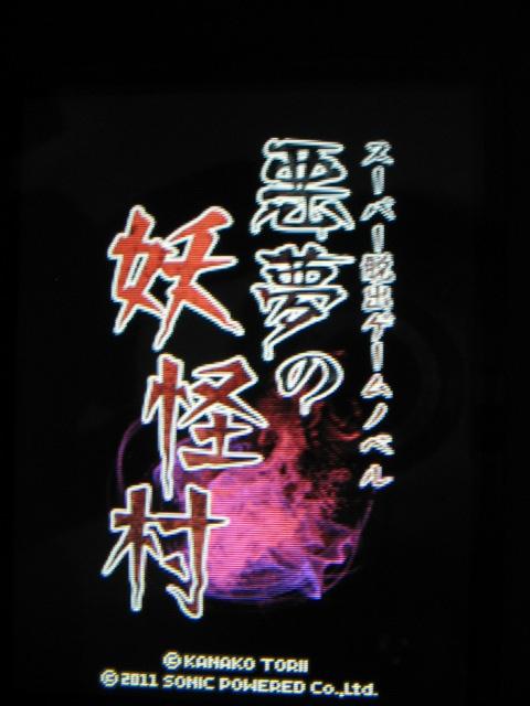 Youkaimura01a