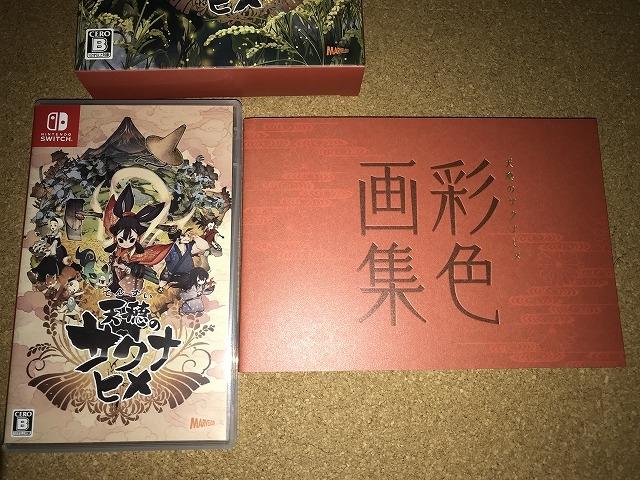Sakuna_01-3