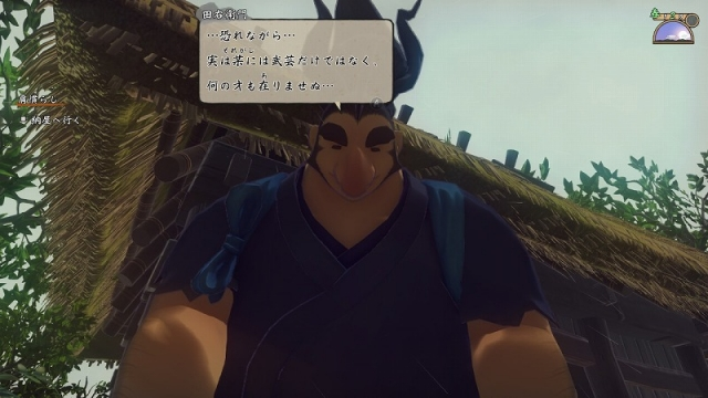 Sakuna_01_173