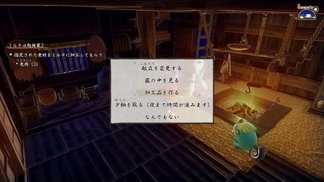 Sakuna_01_274