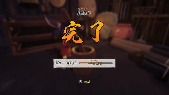 Sakuna_01_318