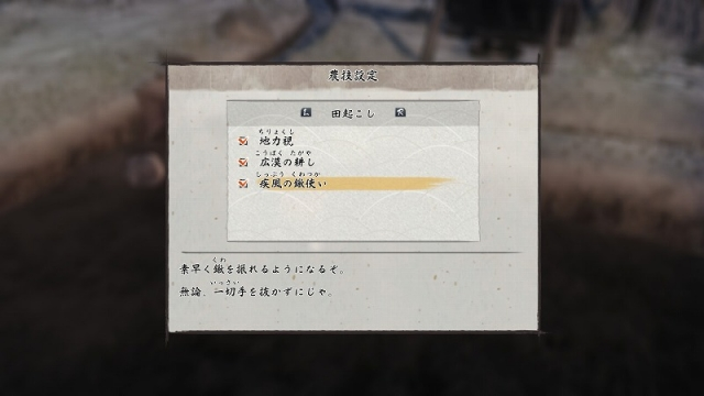 Sakuna_03_008