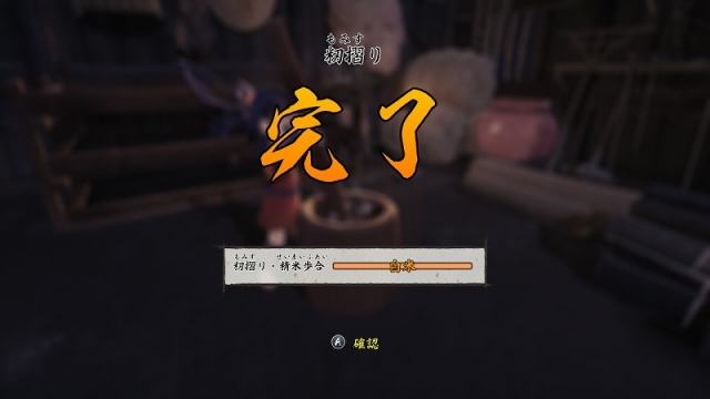 Sakuna_03_039