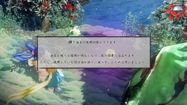 Sakuna_03_059