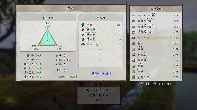 Sakuna_05_030