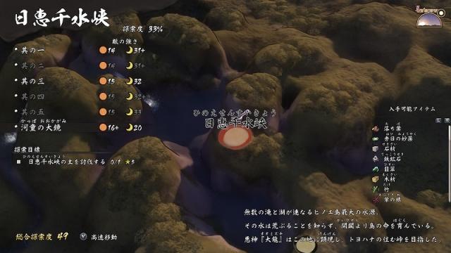 Sakuna_05_041