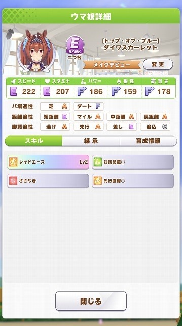 Umamusu01_289