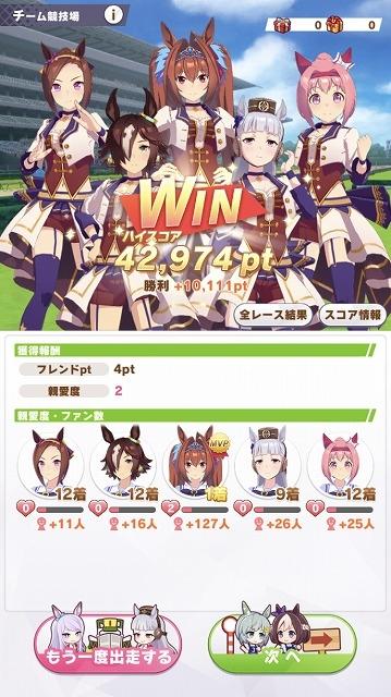 Umamusu01_303
