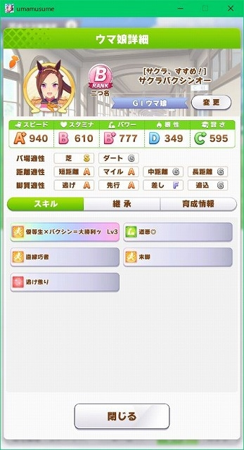 Umamusu11_010b